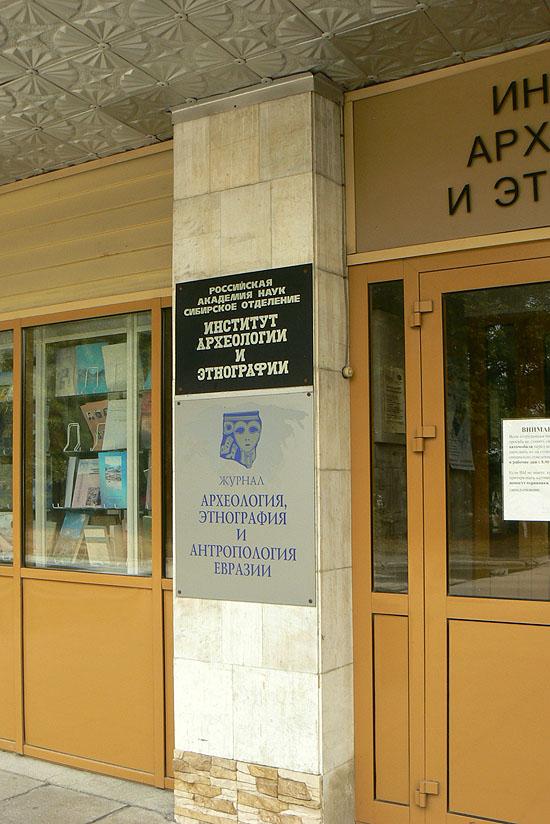 Институт археологии и этнографии СО РАН
