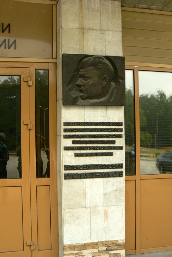 этнографии СО РАН