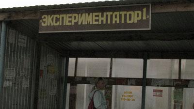 Остановка Экспериментатор-1