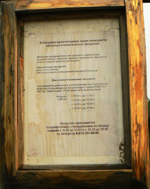 расписание работы музея под открытым небом