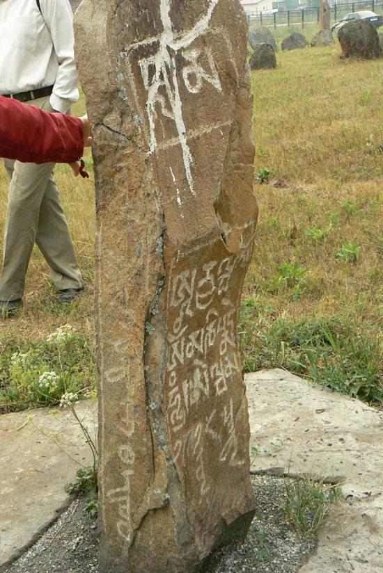 Историко-архитектурный музей под открытым небом. Дорожный камень с надписью на старомонгольском