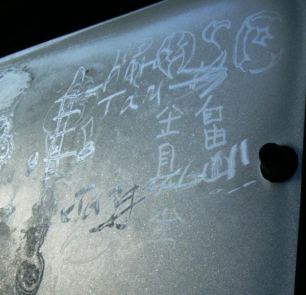 Рисунки на морозном стекле, 2012